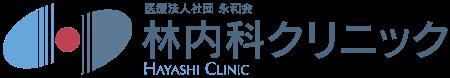 林内科クリニック|横浜市泉区|医療法人社団 永和会 ロゴ